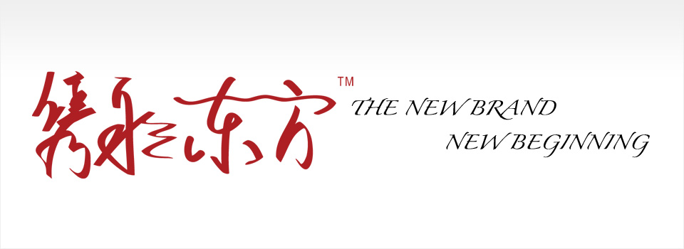 The new brand, new beginning